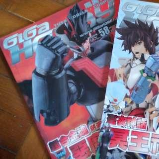 Giga Hobby 过期玩具杂誌