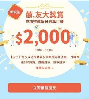 香港支付寶優惠券