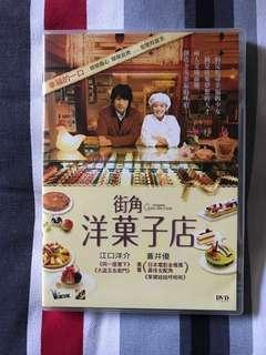 街角洋菓子店DVD