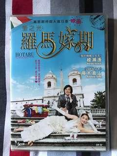 螢之光:羅馬嫁期 DVD
