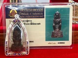 🚚 Lp Suang Very Rare Batch Hanuman BE2539(C.E1996)