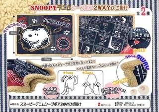 Snoopy保暖地毯、被肩、毛毯$100
