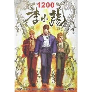 1200期-神風教12十全帝皇氣,漫畫李小龍,創刊第30年,圖3,4嘉賓題名冊,無附送