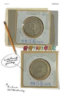 香港1981年5元
