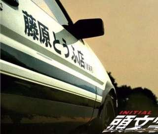 Initial D Decal