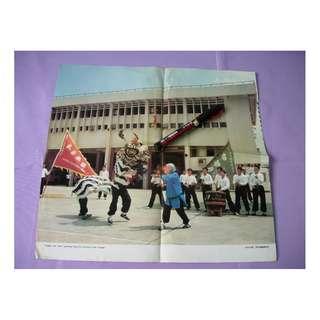 80年代新年海報 新界西消防局醒獅隊 懷舊香港情