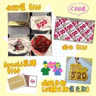大阪場 5x20 con goods 週邊代購