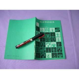 80年代勞工處青年就業小冊子