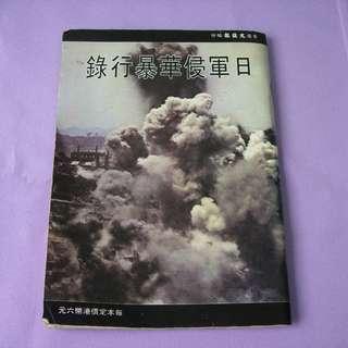 日本侵華暴行錄 香港文匯報編印