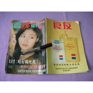 亞視周刊 第749期1991年11月9日 萬綺雯風面