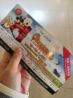 香港寵物節2019 入場換領券 多張 4張起 每張10元 多買多平
