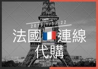 法國🇫🇷連線代購 1/17收單