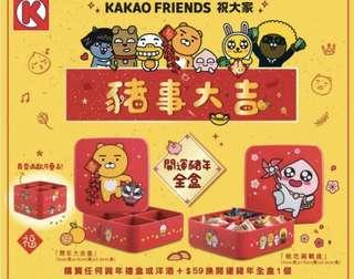 [PO] KAKAO TALK x chinese new year hong kong limited edition box