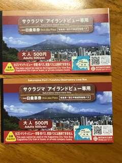 鹿兒島~櫻島火山  一日乘車券2張(有效期至2020年底)