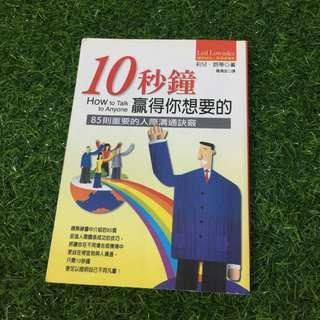 中文书:10秒钟赢得你想要的