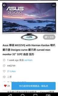 "Asus 華碩MX32VQ with Harman Kardon 喇叺顯示器 Destgno curve 顯示屏 curved mon monitor 32"" 32吋 曲面弧形。。 此人vemlam不負責全無誠信刻意欺騙他人。大家小心這post"