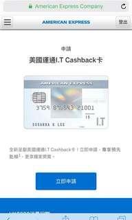 經我成功申請私人送100元百佳券 美國運通 IT 卡