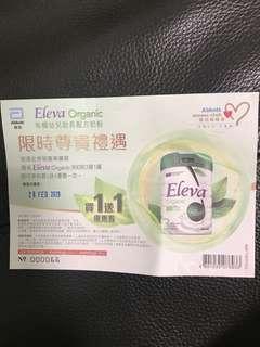 雅培奶粉有機Eleva Organic 奶粉3號買一送一券