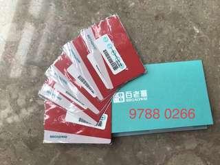 📌📌徵收百老匯gift card 935折