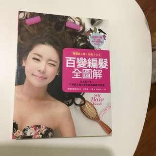 Korean Self Hair Book