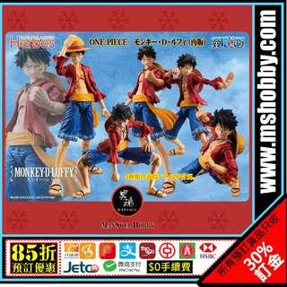 男魂 85折預訂 團購 6-7月 可順豐 日版 海賊王 路飛 Megahouse Variable Action Heroes One Piece Monkey D Luffy Figure 玩具 模型 首辦