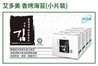 艾多美 香烤海苔 韓國 海苔 可刷卡 送禮 伴手禮 免運 宅配 到家 代購 Atomy