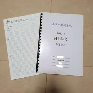TPJC binded notes workbooks foolscap