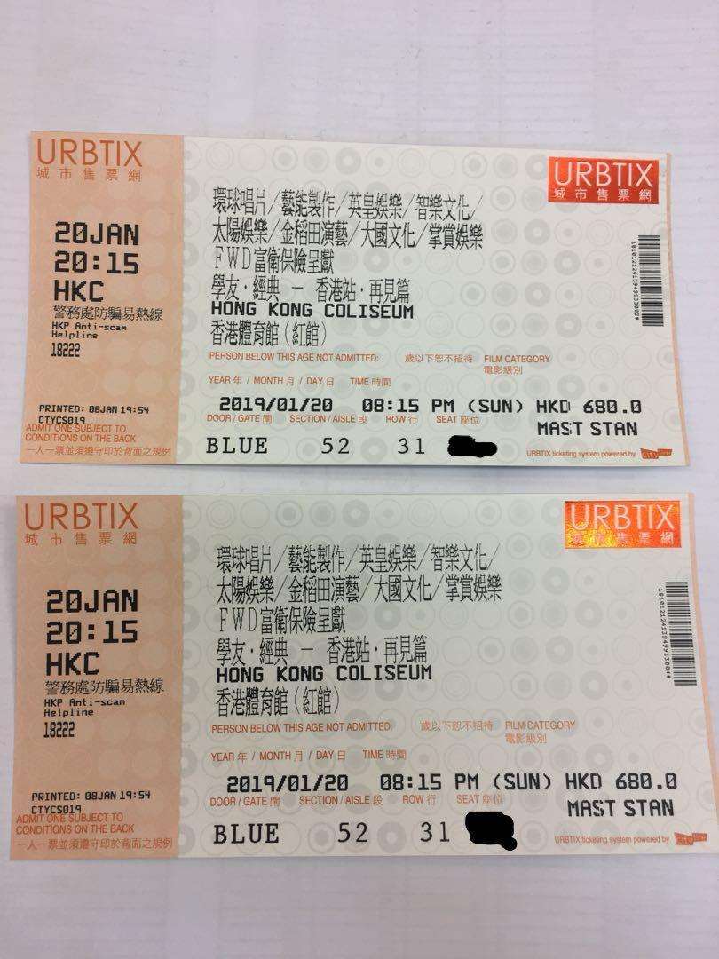 張學友:學友 · 經典 - 香港站 · 再見篇(20號星期日,原價 $680 門票)x2