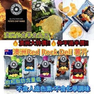 澳洲Red Rock Deil薯片