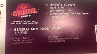 AIA嘉年華VIP門票