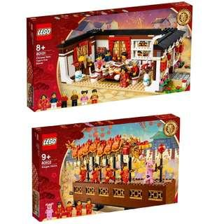Lego Chinese New Year Bundle 80101 & 80202