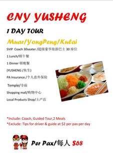 One day Muar/Yusheng