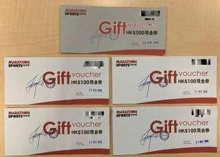 Marathon Gift Vouchers $900/ 馬拉松現金券 #波鞋 #運動用品