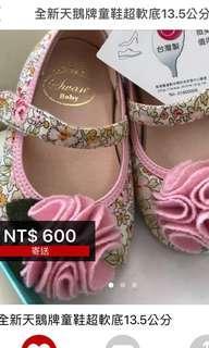🚚 幾乎全新女童鞋13.5公分內底軟 女兒僅室內試穿