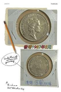 香港1987年5元硬幣