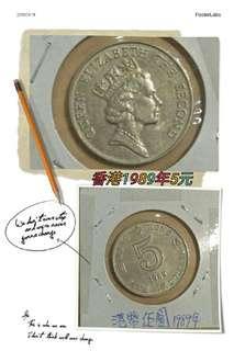香港1989年5元硬幣