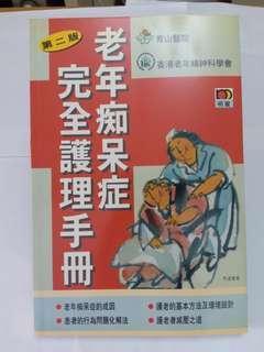 老年痴呆症完全護理手册 岑淑群 明窗2001年版