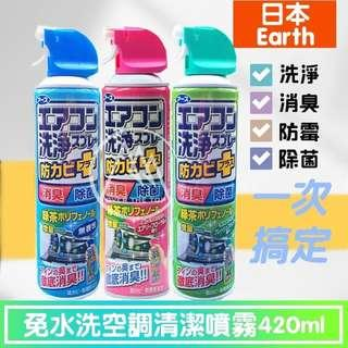 日本 興家安速 Earth製藥(免水洗) 冷氣保養清潔劑 /無香味 芬芳花香 清新森林