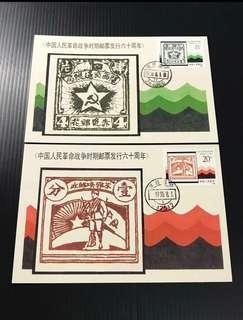 China Stamp - 极限明信片 Post card / Postcard 中国邮票