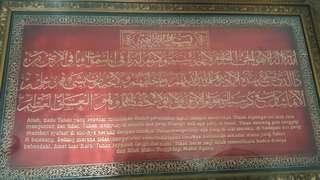 Ayat kursi red base and gold wording