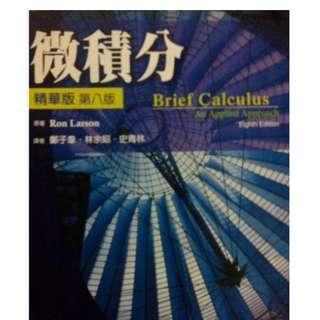 微積分 精華版 第八版 歐亞 學銘