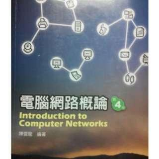 電腦網路概論 第4版 陳雲龍 全華
