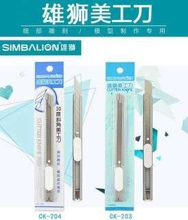 🚚 SIMBALION Pen Knife