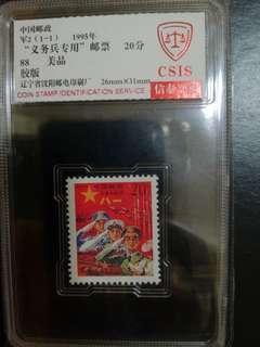 中国邮政军2(1-1)义务兵专用邮票 20分 88美品
