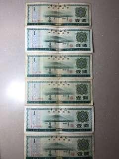 外匯券壹圓6張,含關門冠號 ZZ