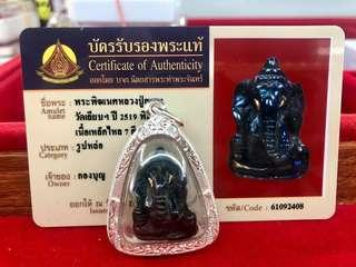 🚚 Lp Suang Very SPECIAL EARLY RARE BATCH LEKLAI Phra Pikanet BE2519 (C.E1976)