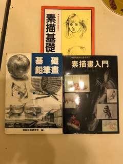 🚚 素描書(3本)