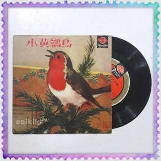 小黄鸝鸟中国民歌大合唱 phonograph vinyl lp record stereomono