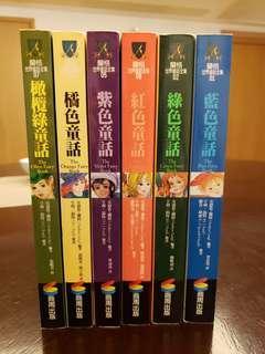 蘭格世界童話集 6本 適合中小學生閱讀