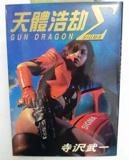 天體浩劫 GUN DRAGON 寺沢武一 和風2000年版